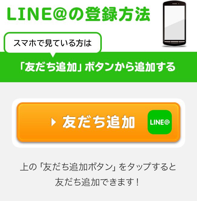 LINE@の登録方法 「友だち追加」ボタンから追加する