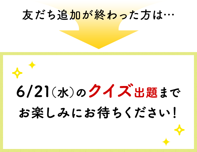 6/21(水)のクイズ出題までお楽しみにお待ちください!