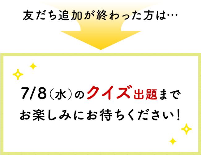 7/5(水)のクイズ出題までお楽しみにお待ちください!
