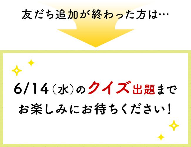 6/14(水)のクイズ出題までお楽しみにお待ちください!