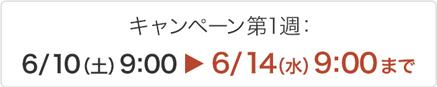 6/14(水)9:00まで