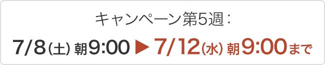 7/12(水)朝9:00まで