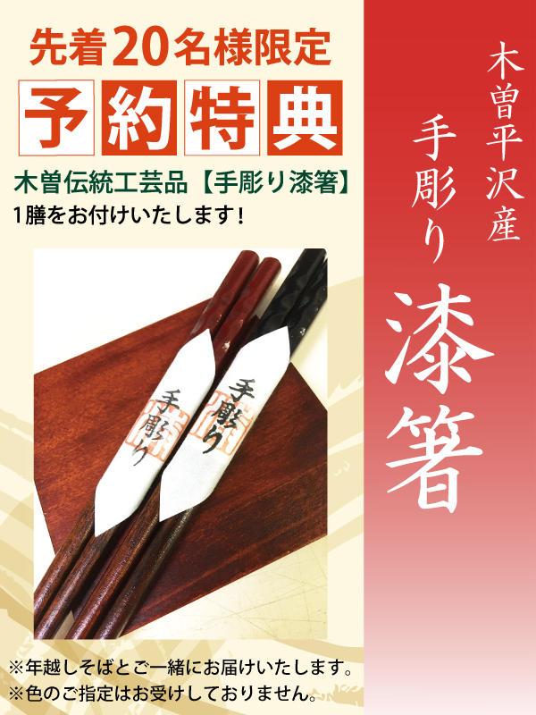 online_newitem_toshikoshi_soba1-2.jpg