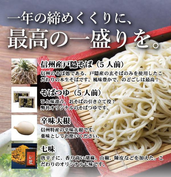 online_newitem_toshikoshi_soba1.jpg