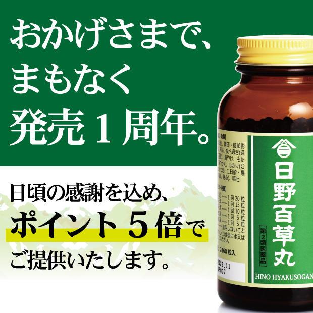 shopnews_2008_hino-hyakusogan2.jpg