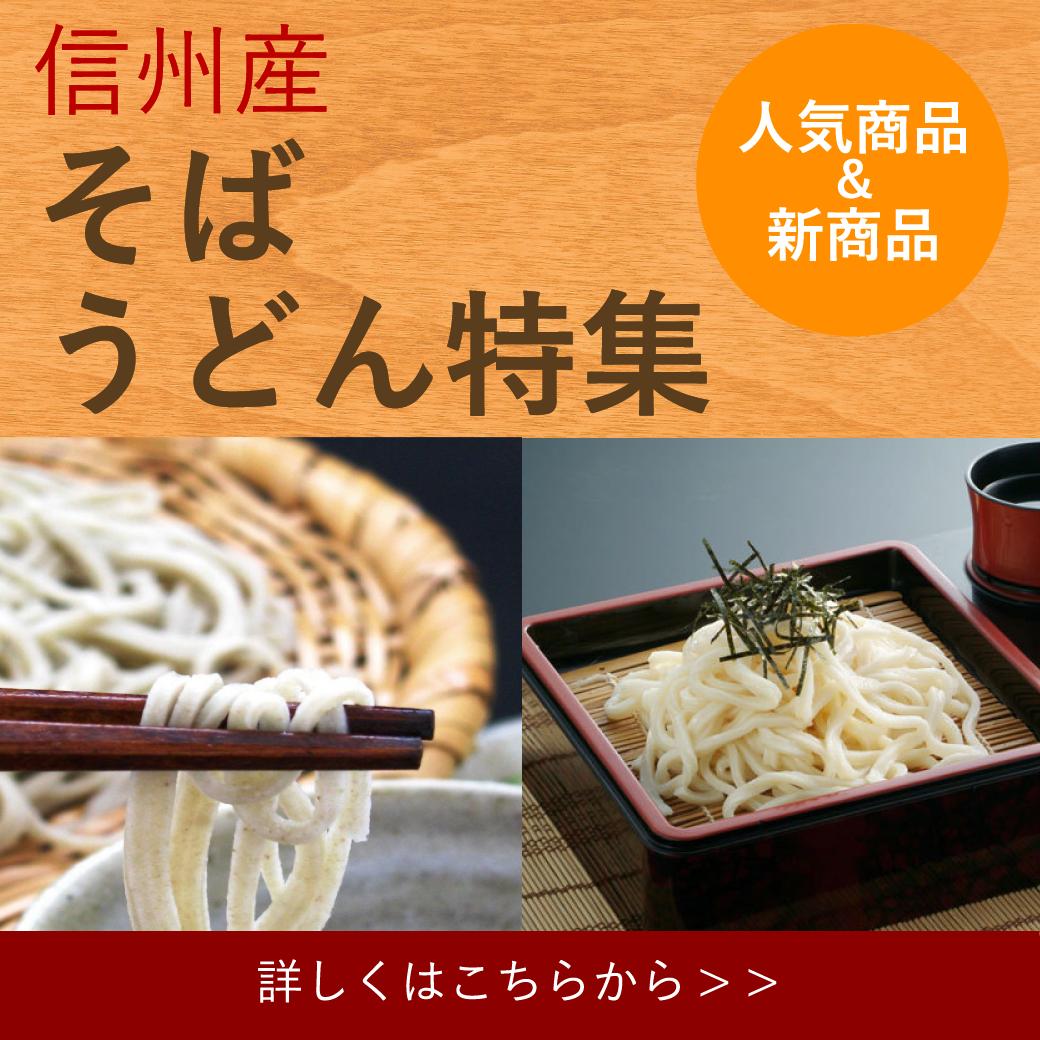 shopnews_20190801_soba_udon.png