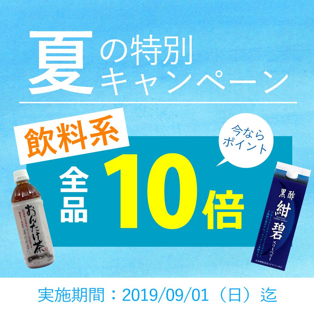 shopnews_20190816_inryou.png