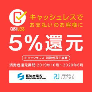 shopnews_20191101_cashless.png.jpg