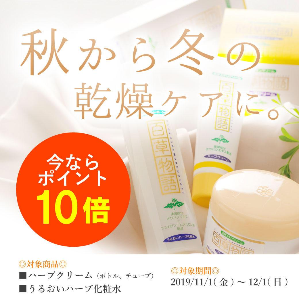 shopnews_20191101_monogatari_p10.jpg