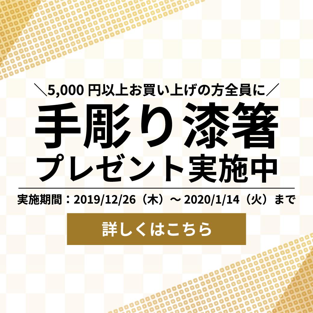 shopnews_20191226_urushi.png