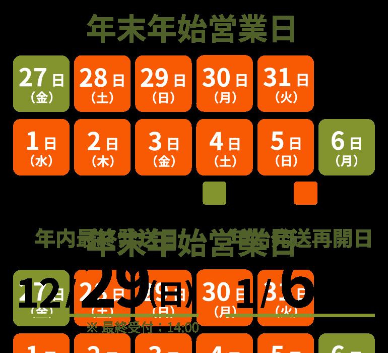 shopnews_201912_nenmatsu_sp.png