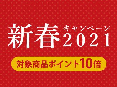 shopnews_210108_shinshun.jpg