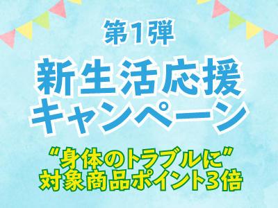 shopnews_210312_shinseikatsu_1.jpg
