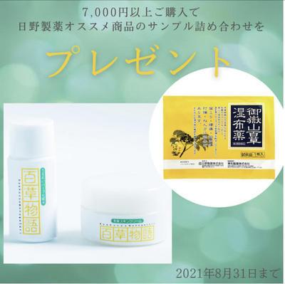 shopnews_210820_sampleset.JPG