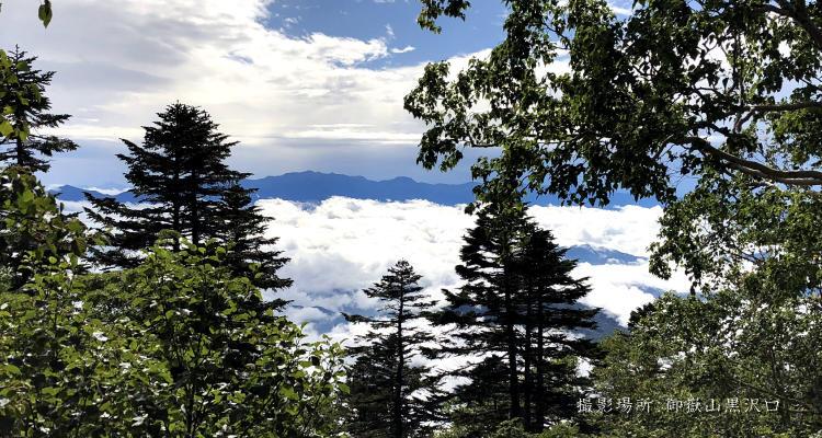 2018年9月 御嶽山 御嶽山黒沢口からの景色