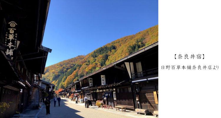 2018年11月 奈良井店