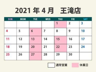 202104_outaki_calendar.jpg