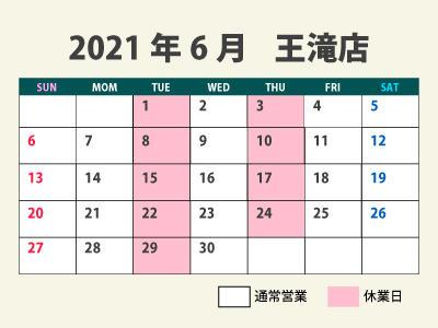 202106_outaki_calendar.jpg