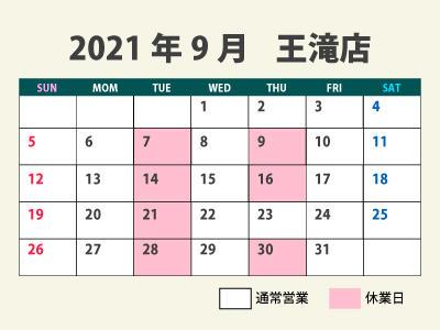 202109_outaki_calendar.jpg