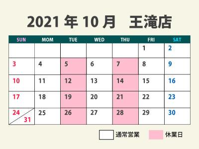 202110_outaki_calendar.jpg