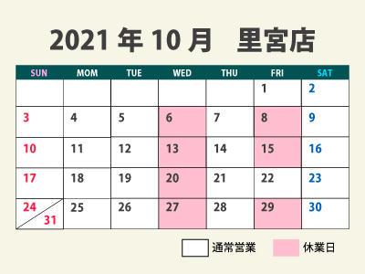 202110_satomiya_calendar.jpg